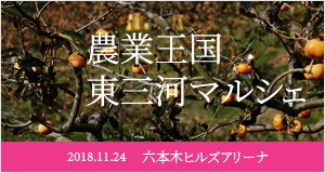 農業王国・東三河マルシェ at 六本木ヒルズ