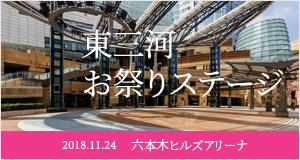 東三河お祭りステージ at 六本木ヒルズ